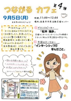 Tsunacafe4_20160905