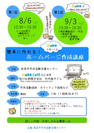 Kantannitsukureru_hpsakuseikouza_20