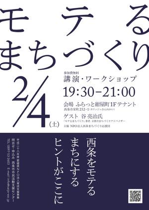 Motemachi_2017020405_01_4