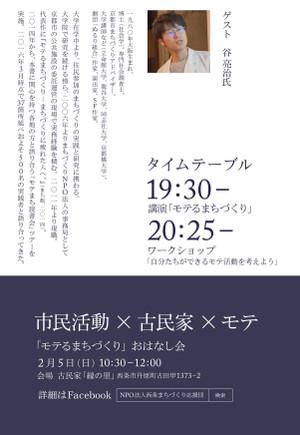 Motemachi_2017020405_02